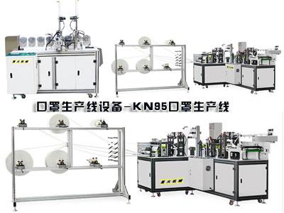 口罩生产线设备、KN95口罩生产线样品展示