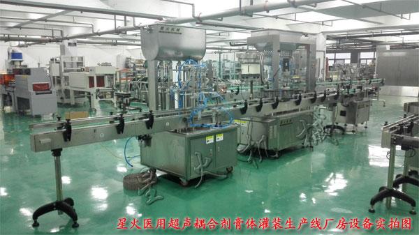 医用超声耦合剂膏体灌装生产线星火厂房实拍图