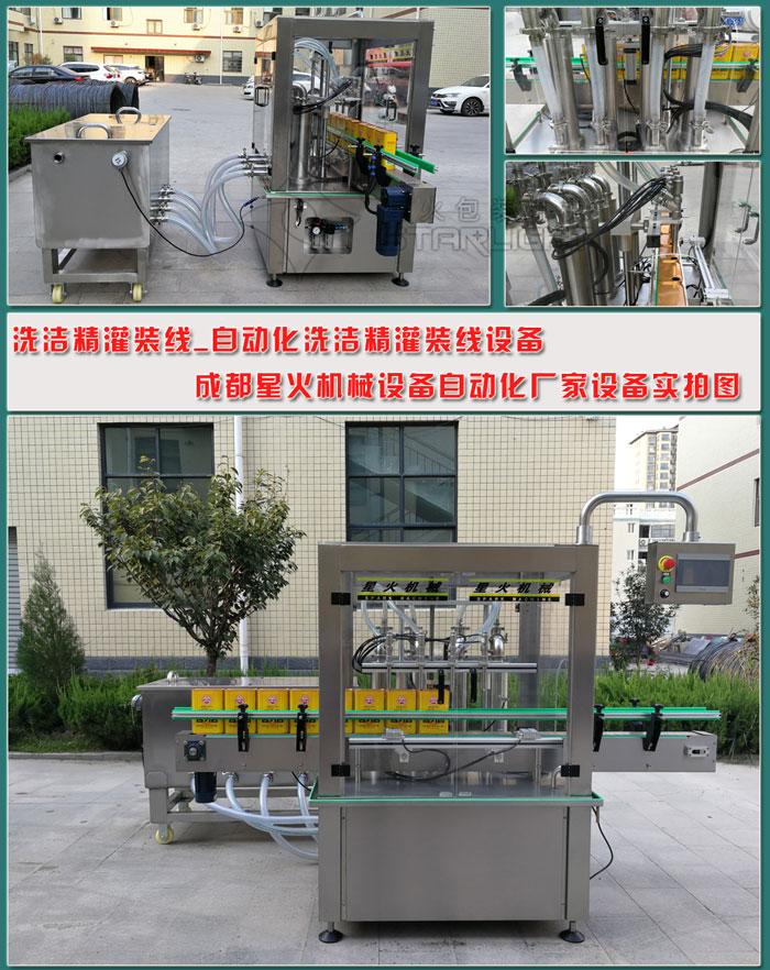 洗洁精灌装线_自动化洗洁精灌装线设备细节展示