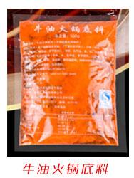 台湾牛油火锅底料样品