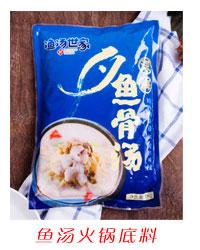 鱼汤火锅底料样品